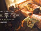เรื่องย่อซีรีย์เกาหลี Move To Heaven (2021)